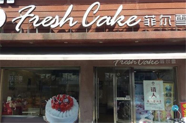菲尔雪蛋糕加盟