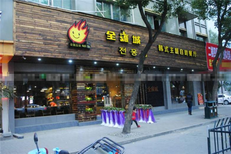 全雍城自助烧烤加盟