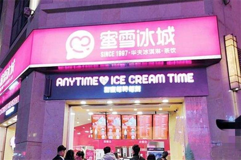 蜜雪冰城冰淇淋加盟