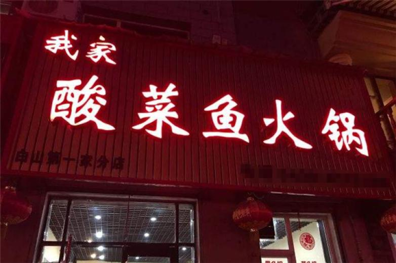 我家酸菜鱼火锅加盟