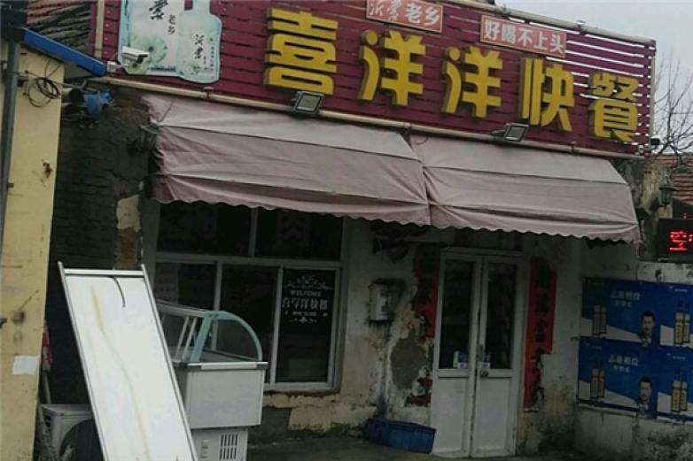 喜洋洋中式快餐银行不能转账365bet_365bet 盈亏指数_365bet体育比分