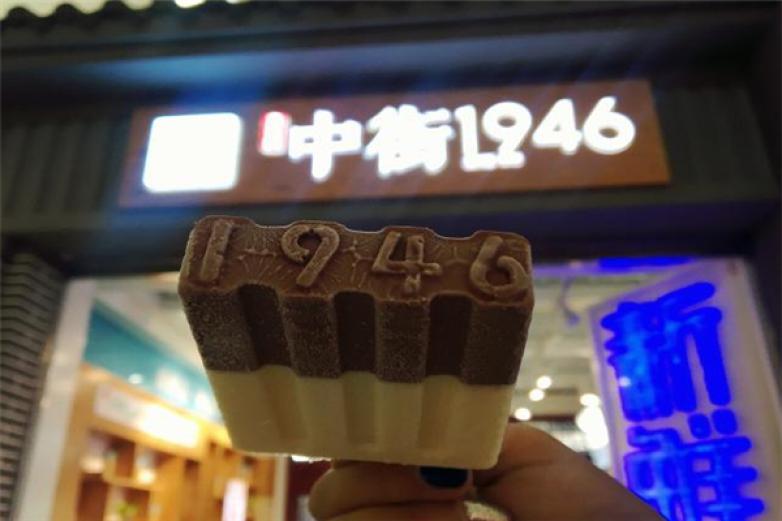 中街1946雪糕加盟