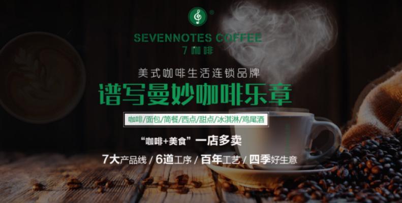 7咖啡加盟