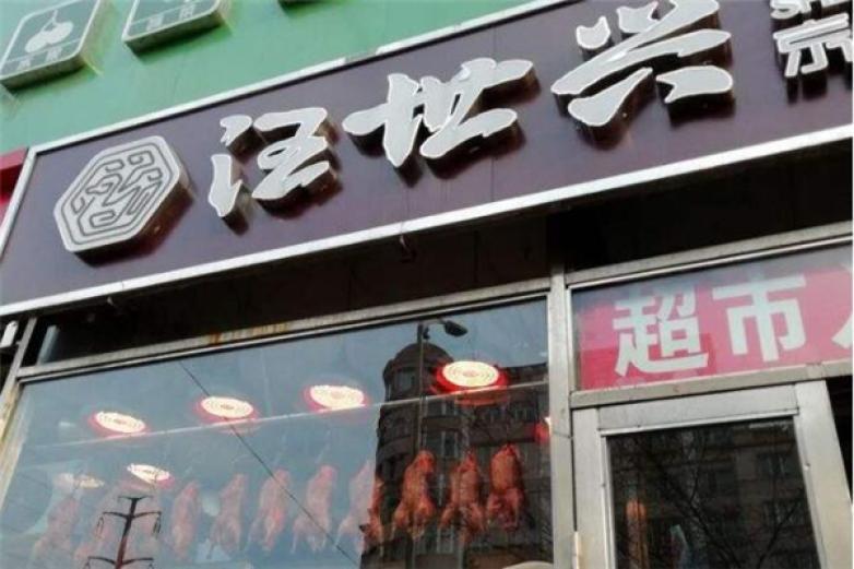 汪世兴京味烤鸭加盟