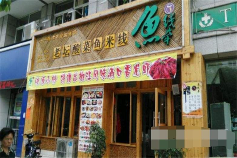 老坛酸菜鱼米线加盟