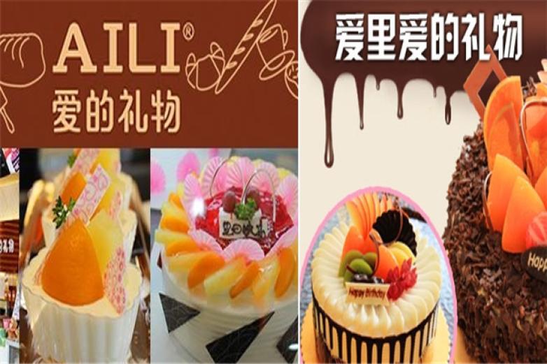 aili蛋糕店加盟