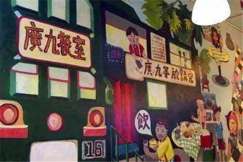 广九餐室加盟