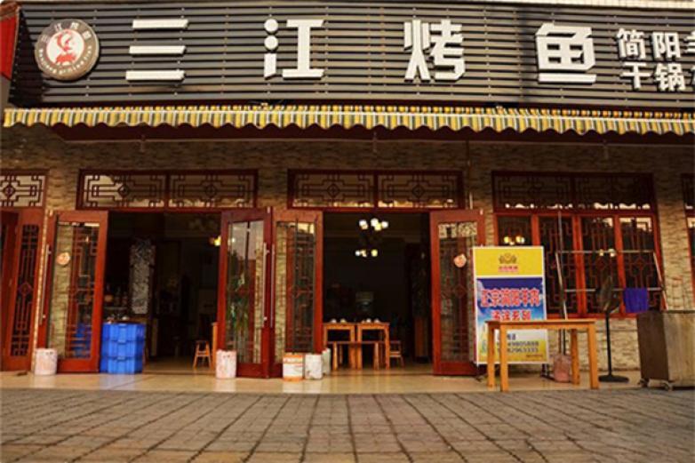 三江烤鱼加盟