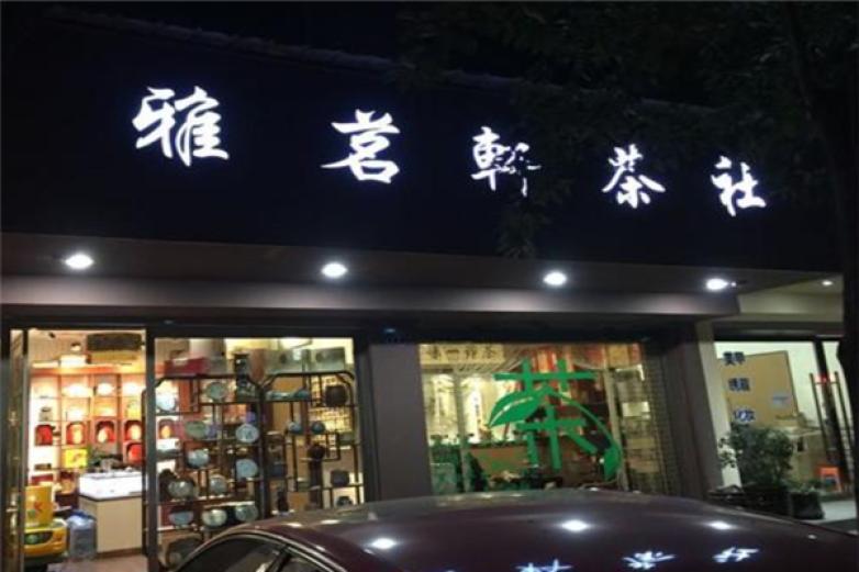 雅茗轩加盟