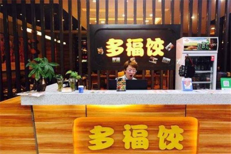多福饺加盟