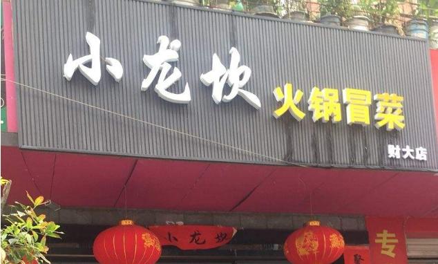 小龙坎火锅冒菜怎么样 怎样加盟小龙坎