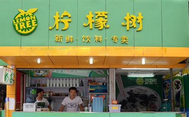 加盟柠檬树奶茶店多少钱