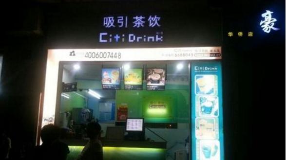 吸引茶飲加盟多少錢