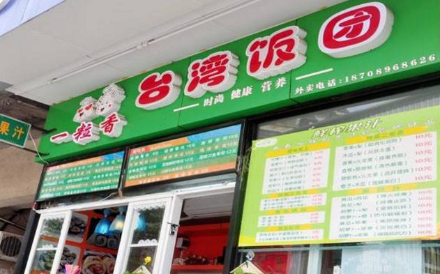 一粒香台湾饭团加盟怎么样