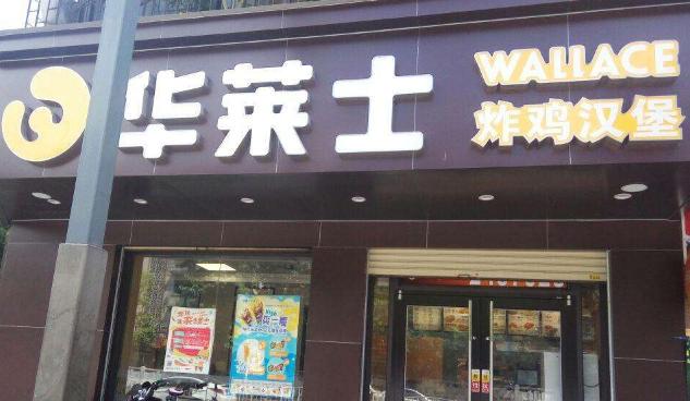 华莱士和艾比客汉堡哪个好