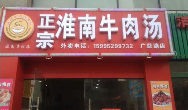 淮南牛肉湯十大排名 淮南牛肉湯品牌排行