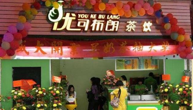 优可布朗奶茶店怎么样 加盟开店有哪些帮助