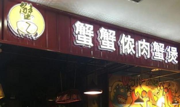 蟹蟹侬肉蟹煲怎么样 怎样加盟开店