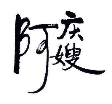 阿庆嫂米线