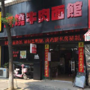 红烧牛肉面馆