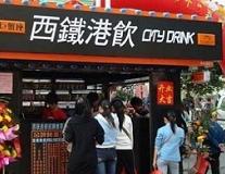 湖北【西铁港饮奶茶】诚邀加盟