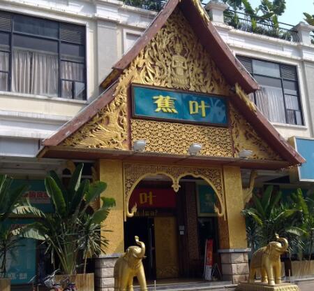 芭蕉叶泰国菜餐厅