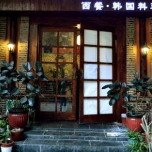 韓國料理店
