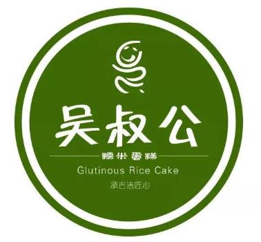 吴叔公糯米烧