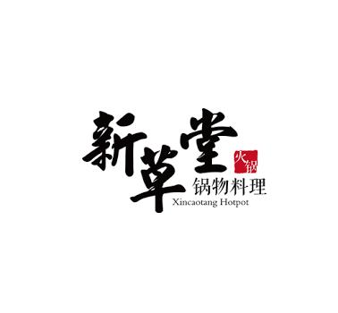 新草堂锅物料理