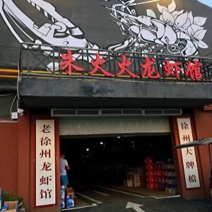 朱火火老徐州龙虾馆