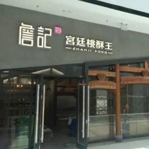 合肥詹記宮廷桃酥王
