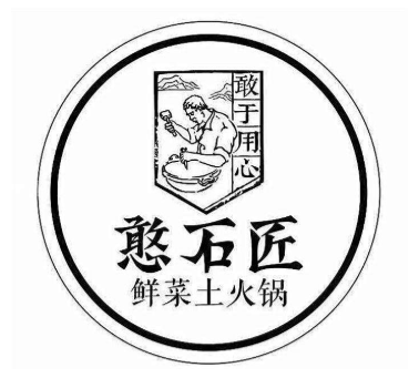 憨石匠鲜菜火锅