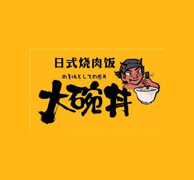 大碗井烧肉饭
