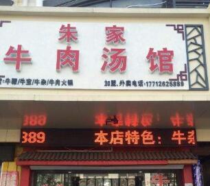朱家牛肉湯館
