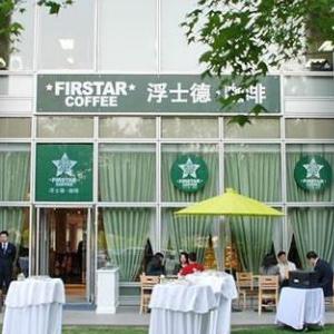 浮士德餐厅