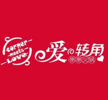 爱转角串串火锅