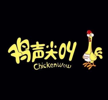 山东【鸡声尖叫】诚邀加盟