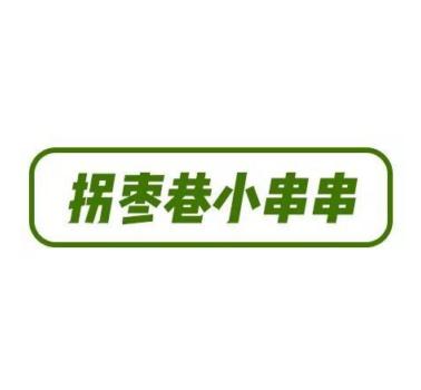 拐枣巷小串串