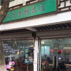 上海【紫笑香饮品】诚邀加盟
