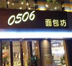 0506面包坊