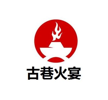 古巷火宴老火鍋