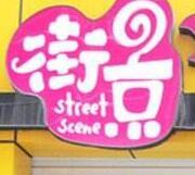 街景奶茶店