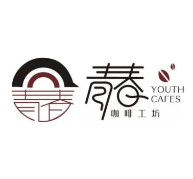 青春咖啡馆