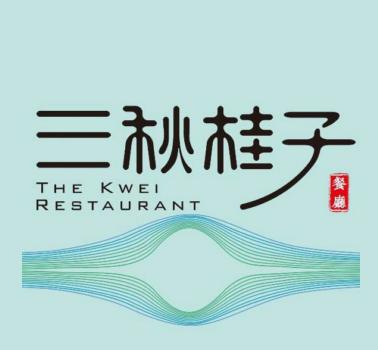 三秋桂子餐厅