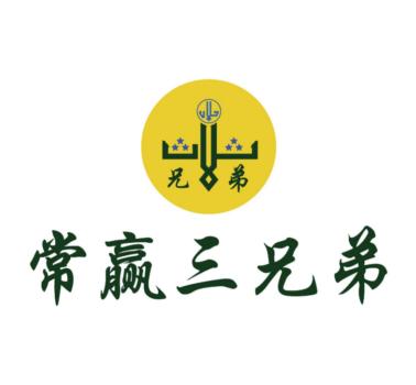四川【常赢三兄弟】诚邀加盟