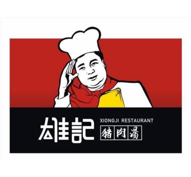 雄记猪肉汤