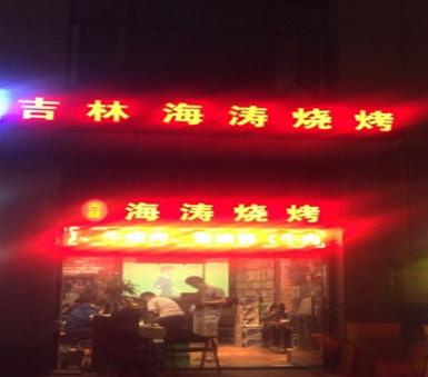 吉林海涛烧烤