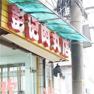 彭记肉丸店