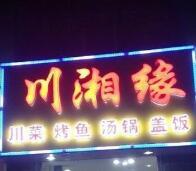 川湘缘饭店