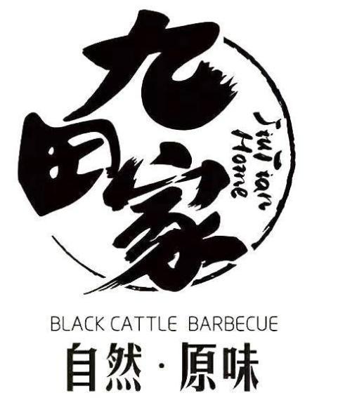 九田家烤肉